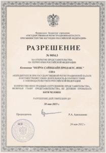 Разрешение на открытие представительства в РФ