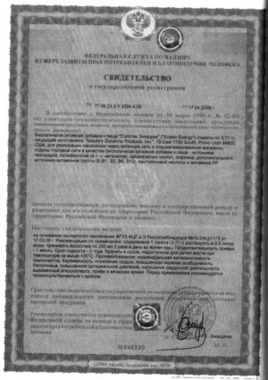солстик сертификат