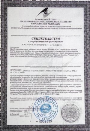 ачив с йохимбе нсп сертификат