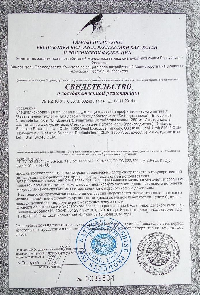 бифидозаврики нсп сертификат
