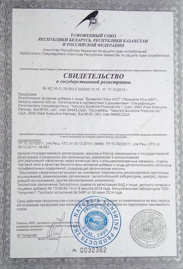 босвелия нсп сертификат