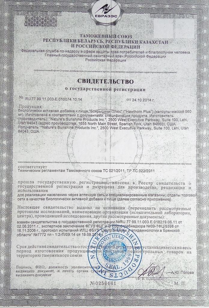 боярышник нсп сертификат