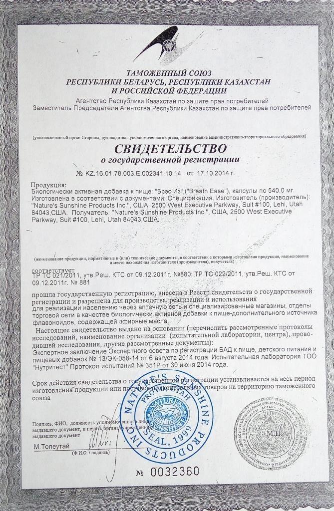 брэс из нсп сертификат