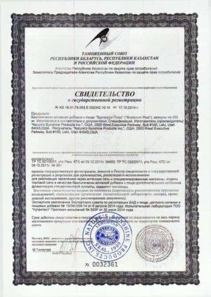 Буплерум НСП Сертификат