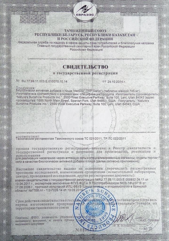 чеснок нсп сертификат