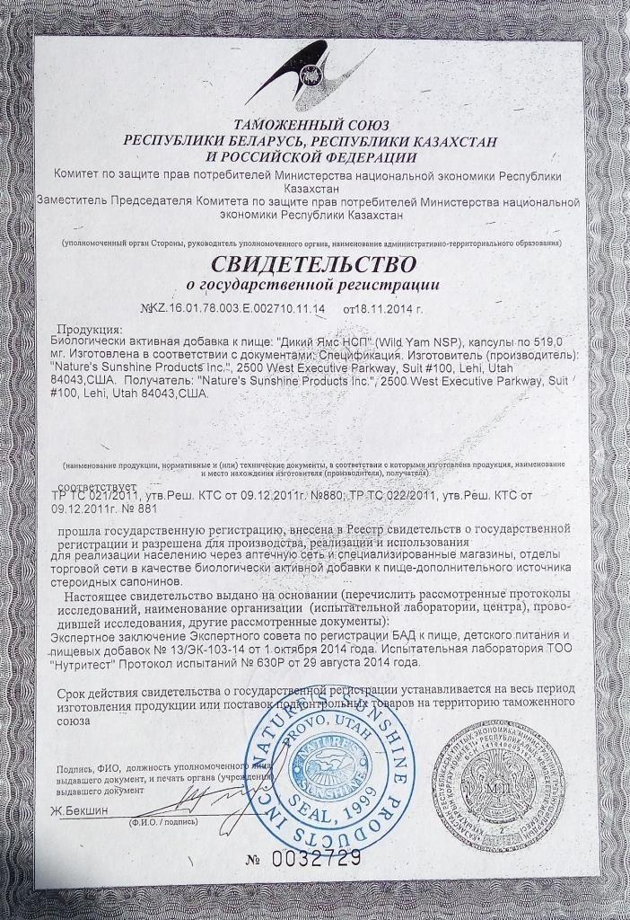 дикий ямс нсп сертификат