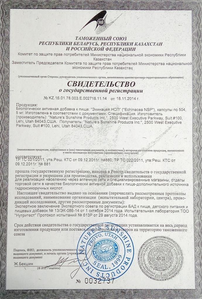 эхинацея нсп сертификат