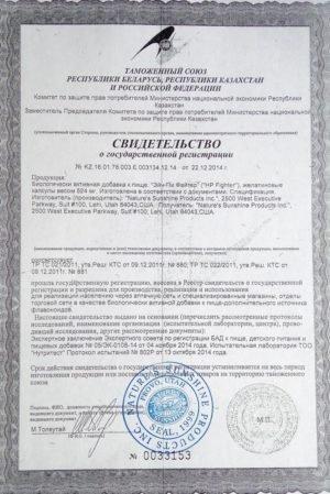 эйч пи файтер нсп сертификат