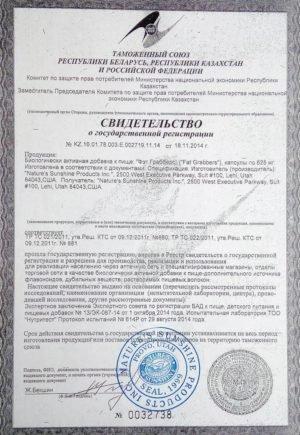 фэт грэбберз нсп сертификат
