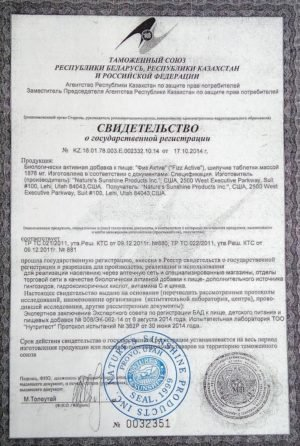 физ актив нсп сертификат
