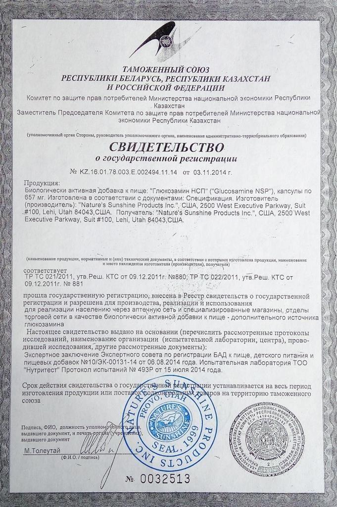 глюкозамин нсп сертификат