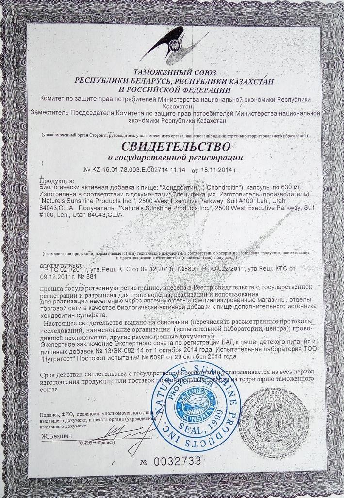 хондроитин нсп сертификат