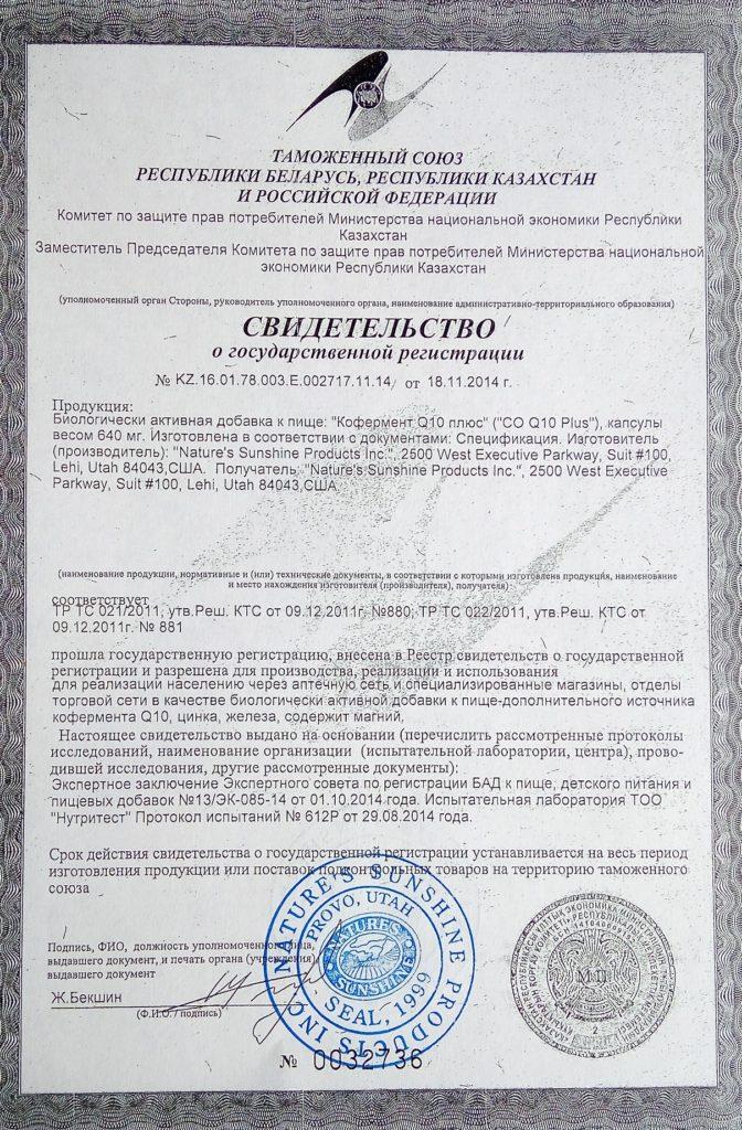 кофермент q10 нсп сертификат