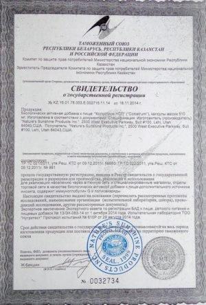 колострум нсп сертификат