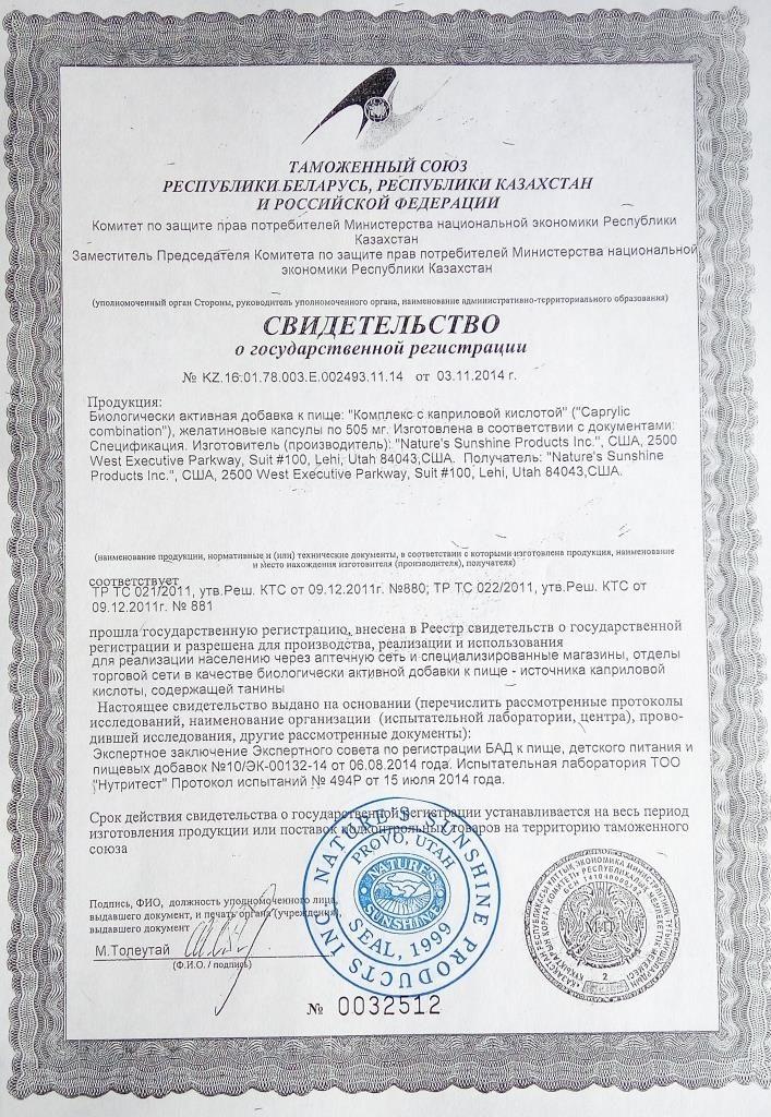 комплекс с каприловой кислотой нсп сертификат