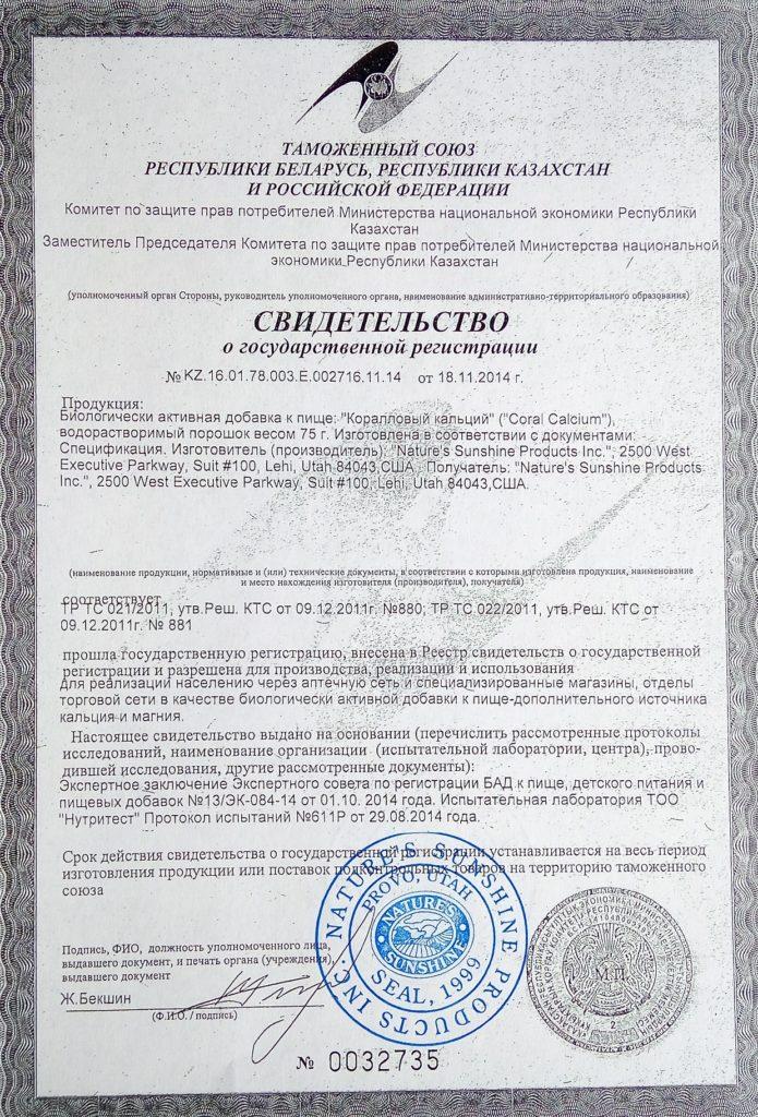 коралловый кальций нсп сертификат