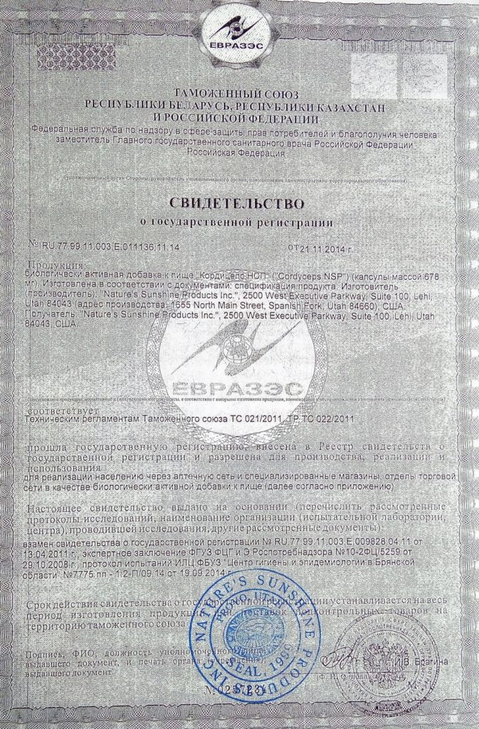кордицепс нсп сертификат