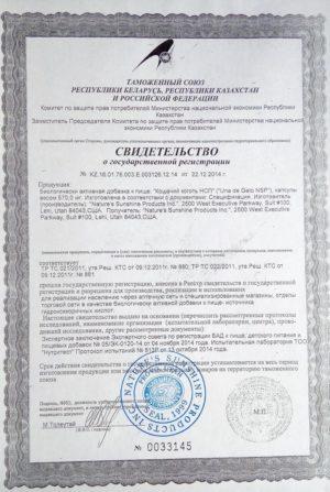 кошачий коготь нсп сертификат