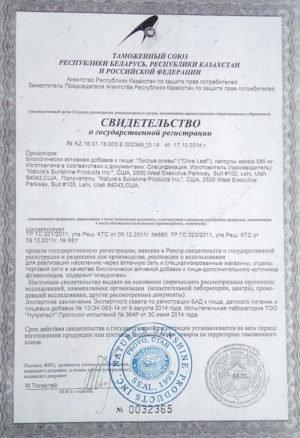 листья оливы нсп сертификат