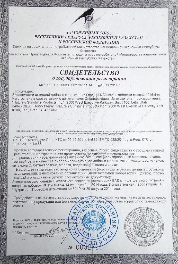 лив гард нсп сертификат