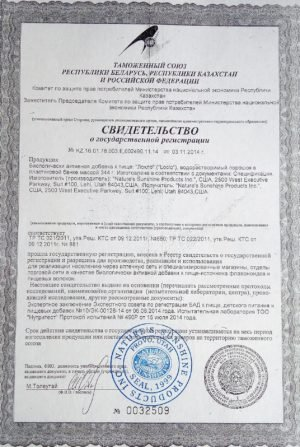 локло сертификат