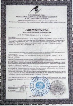 люцерна нсп сертификат