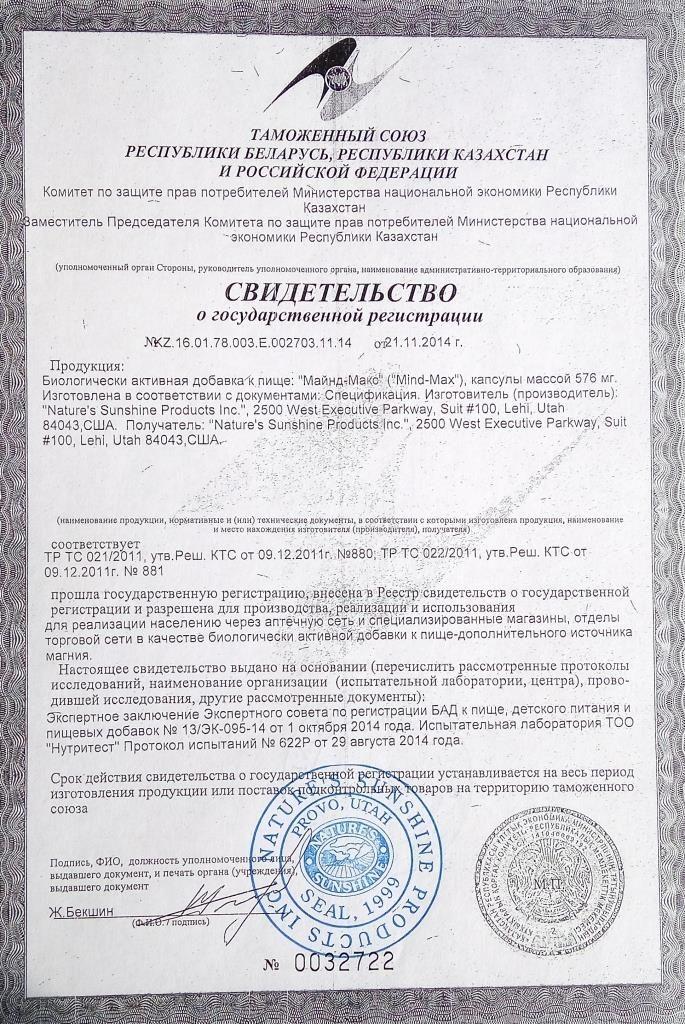 майнд макс нсп сертификат