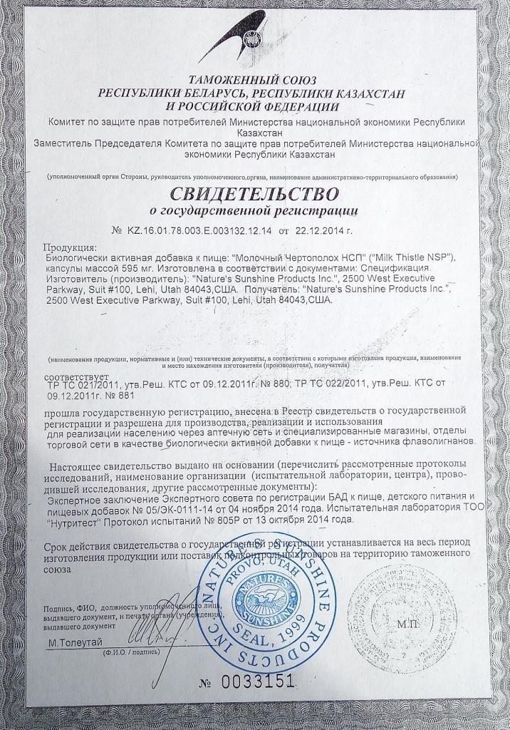 молочный чертополох нсп сертификат