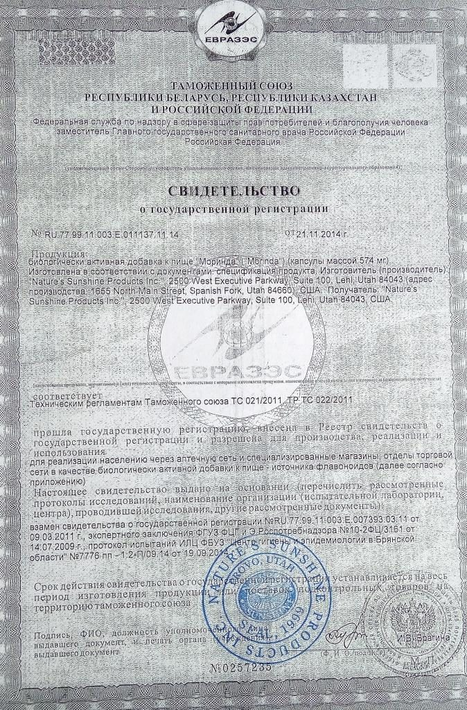 моринда нсп сертификат