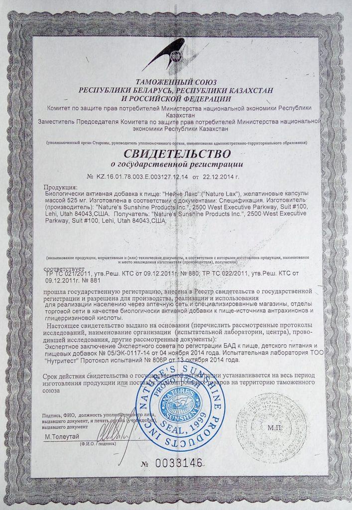 нейче лакс нсп сертификат