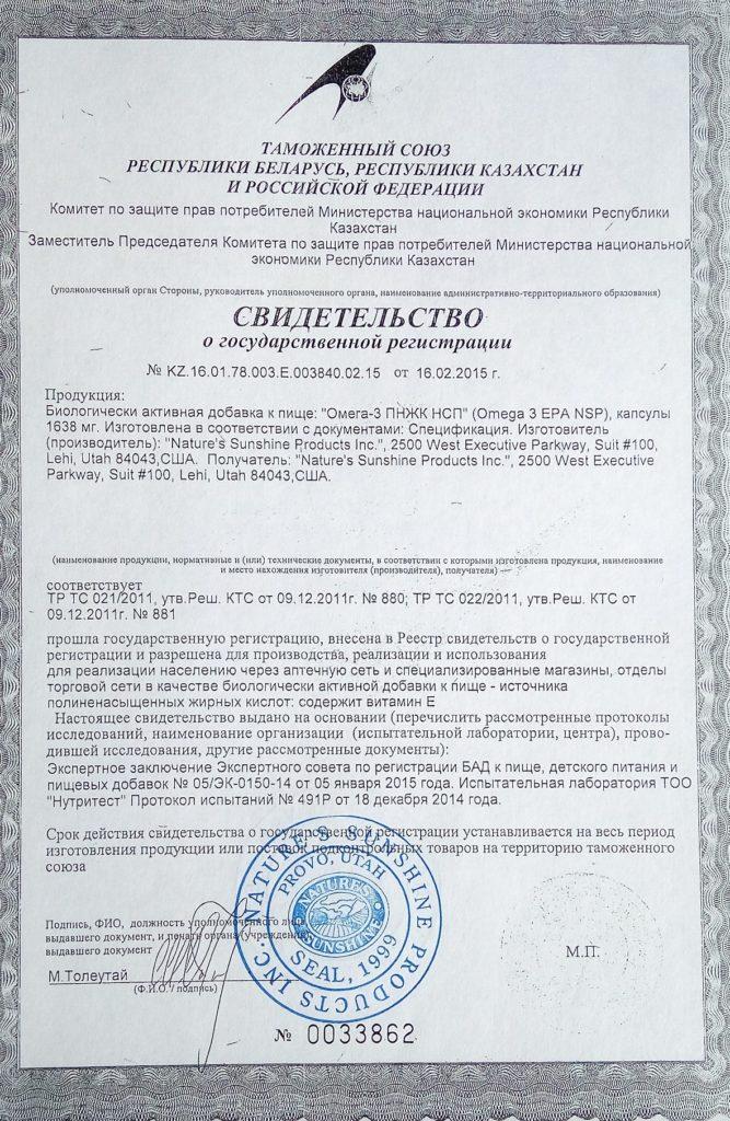 омега 3 нсп сертификат