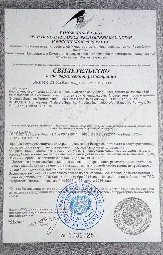 остео плюс нсп сертификат