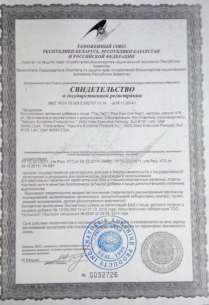 пау пау нсп сертификат