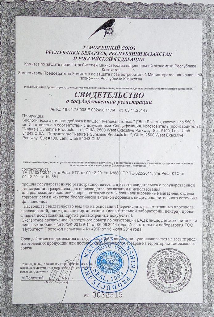 пчелиная пыльца нсп сертификат