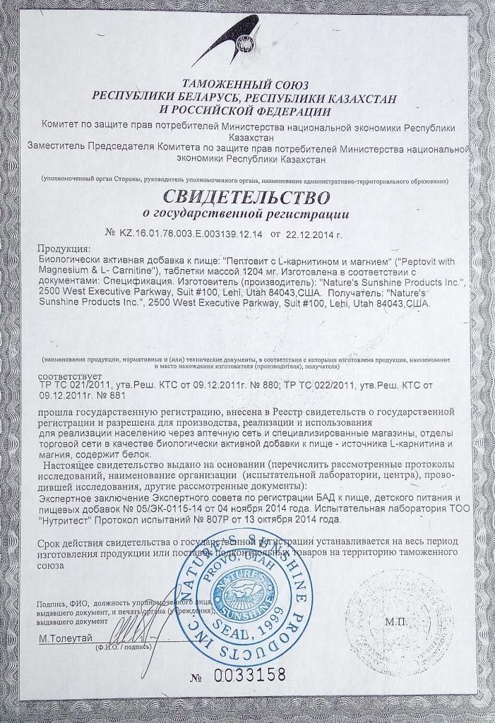 пептовит с л карнитином нсп сертификат