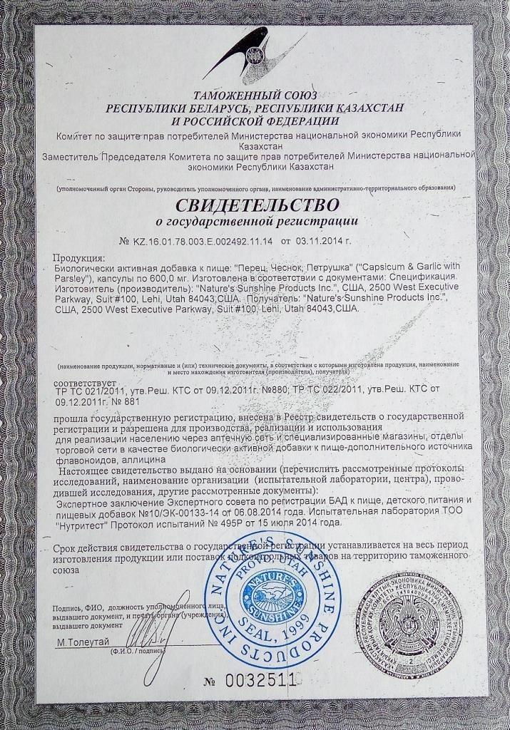 перец чеснок петрушка нсп сертификат