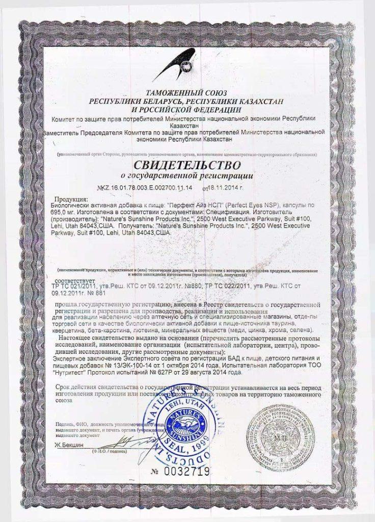 Перфект Айз НСП Сертификат