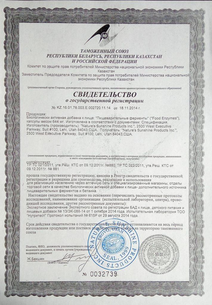пищеварительные ферменты нсп сертифкаит