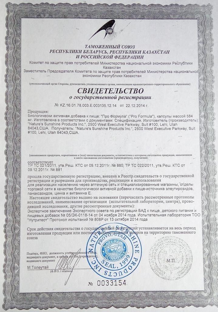 про формула нсп сертификат