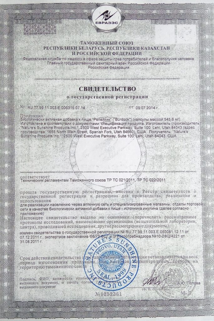 репейник нсп сертификат