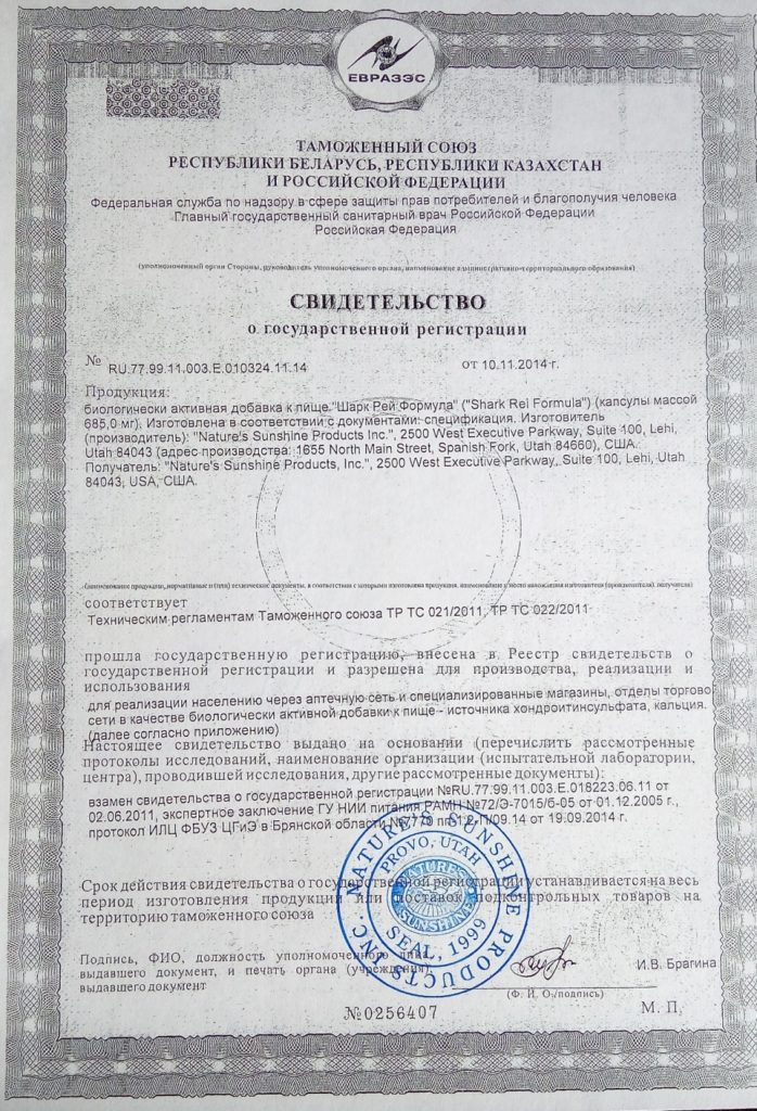 шарк рей формула нсп сертификат