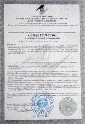 си экс нсп сертификат