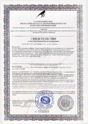 Смарт Мил Сертификат