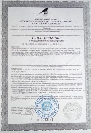 со пальметто нсп сертификат