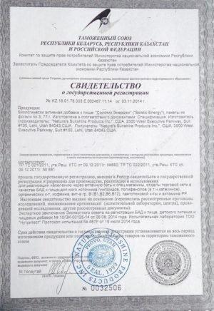 солстик энерджи нсп сертификат