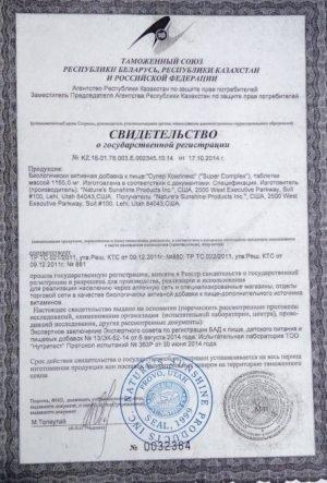 супер комплекс нсп сертификат