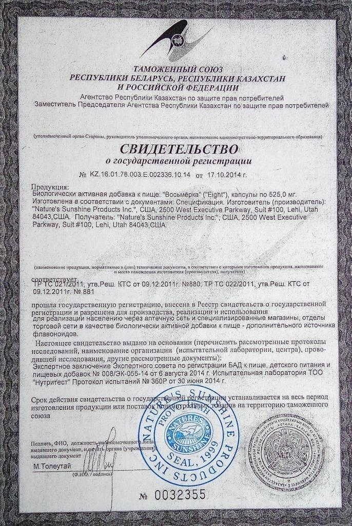 восьмерка нсп сертификат