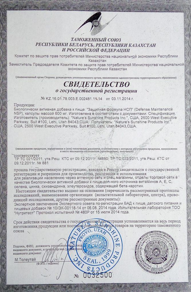 защитная формула нсп сертификат