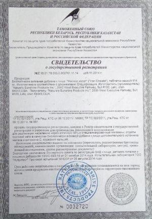 железо хелат нсп сертификат