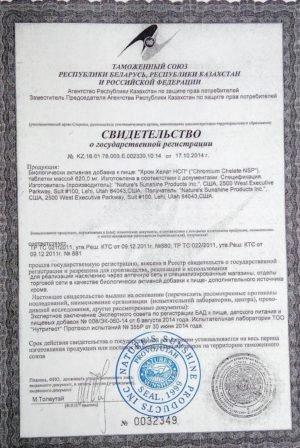 хром хелат нсп сертификат